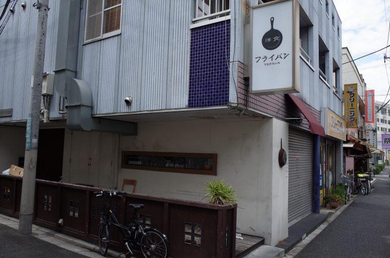 蕎麦屋『七つ海堂』の斜向かいにある洋食屋『フライパン』