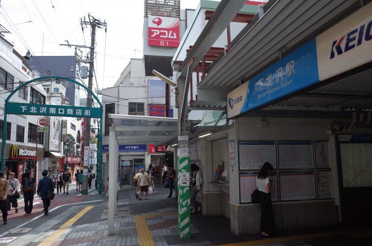 下北沢南口商店街前の『小田急線下北沢駅』入口