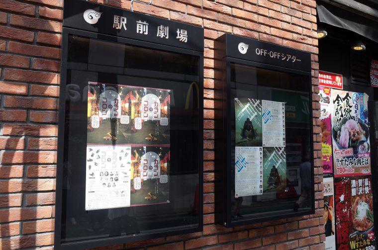 下北沢駅前劇場『OFF・OFFシアター』の案内ポスター