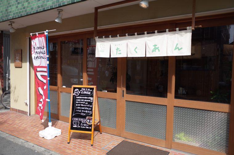 下北沢南口にある和食の定食屋『キッチンたくあん』