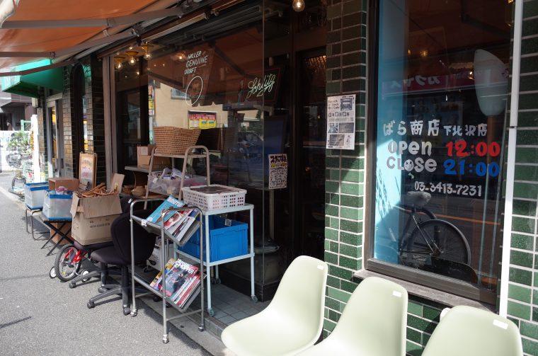 リサイクルショップ『ばら商店下北沢店』