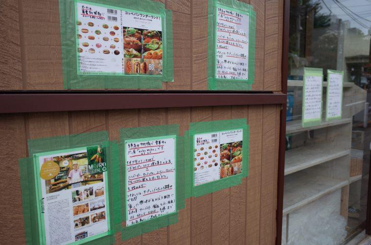 新規オープン予定のパン屋の告知ポスター