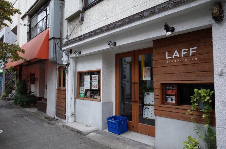 三軒茶屋のおしゃれなバル『LAFF Bar&kitchen (ラフ バー&キッチン)』