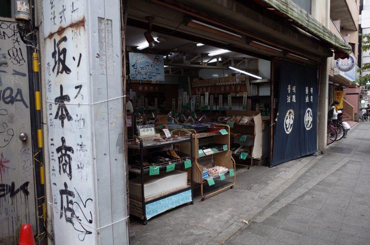 味噌の専門店『坂本商店 太子堂営業所』