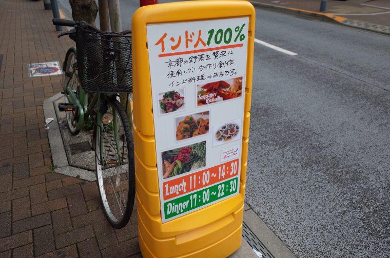 京野菜を使用した創作インド料理屋『横浜スパイシークラブ 三軒茶屋』の看板