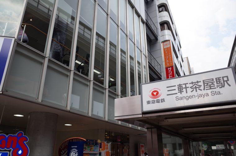 ジョナサン三軒茶屋店前の『東急三軒茶屋駅』入口