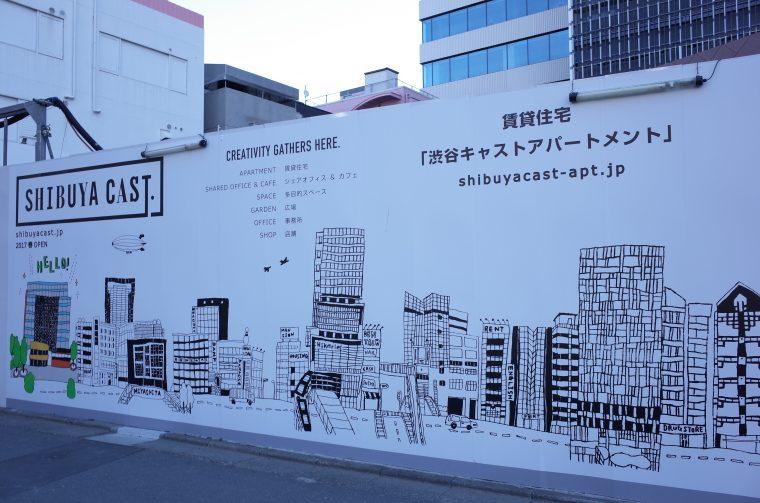 賃貸住宅「渋谷キャストアパートメント」建設予定地
