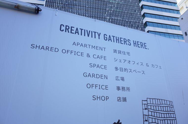 賃貸住宅「渋谷キャストアパートメント」看板