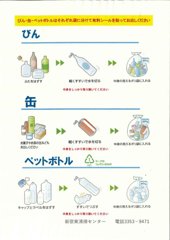 区 ゴミ の 日 新宿